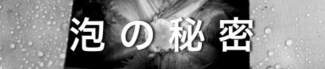 awahinitu-banner