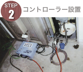 STEP2 コントローラー設置